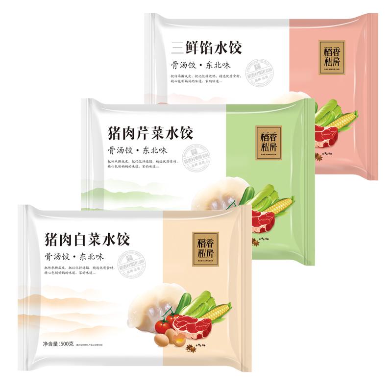 3味可选、可搭配:500gx2袋 稻香村 私房速食水饺 三鲜/猪肉白菜/芹菜