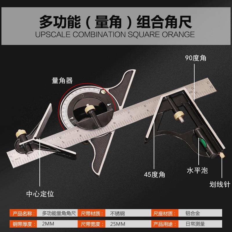 不锈钢多功能组合角尺 水平活动角尺 45度直角拐尺 四折尺四角尺