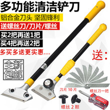 Shovel cleaning knife shovel wall skin glass tile in addition to glue blade scraping wall floor shovel decoration cleaning tool