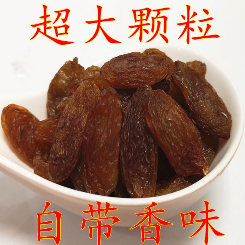 新疆特产吐鲁番特级超大免洗红香妃王葡萄干500g提子干果零食小吃