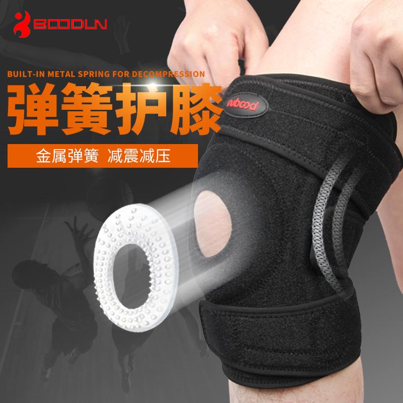 專業運動護膝男女籃球足球跑步登山羽毛球健身半月板膝蓋護具裝備