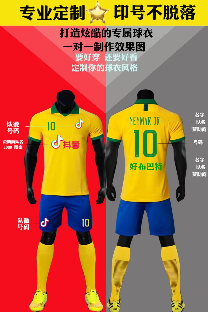 中国队球衣足球服套装男女武磊郑智定制队服国足黑龙儿童足球服
