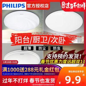 飞利浦led吸顶灯厕所卫生间厨房阳台卧室圆形面包灯现代简约灯具