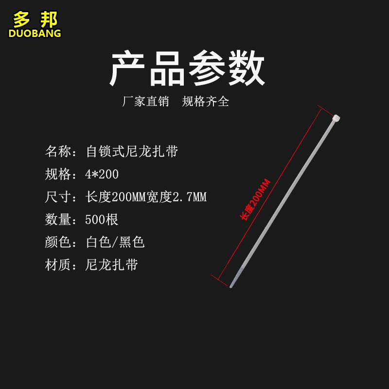白色自锁式尼龙扎带4*200mm宽2.7mm固定卡扣线束捆扎塑料捆绑带线
