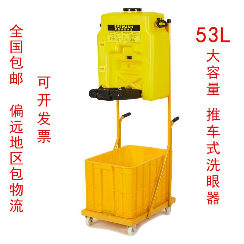 包邮洗眼器超大容量鹰兽牌6650加小推车移动式洗眼器便携式验厂