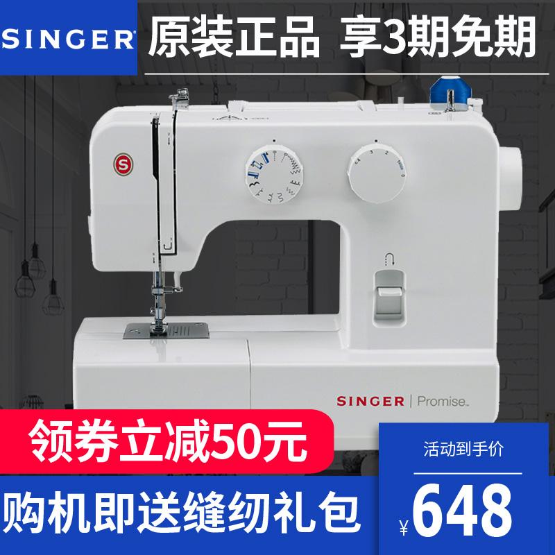 勝家1409縫紉機家用電動吃厚小型多功能便攜臺式帶鎖邊衣車SINGER