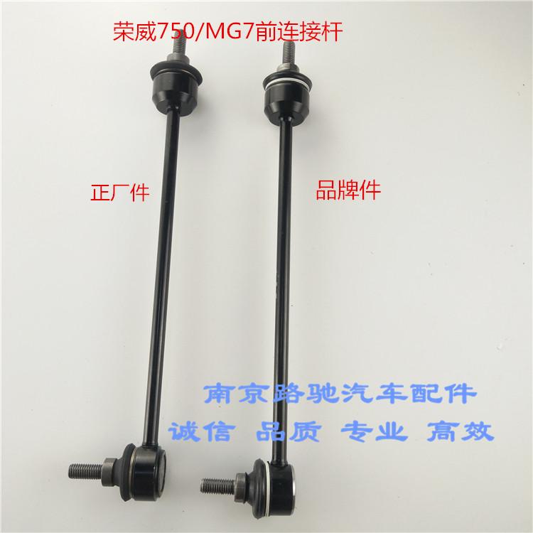 荣威550 350 750 名爵MG7 6 5 3 减震器连接杆小吊杆前平衡杆球头