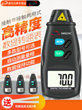 Laser tachometer speed stroboscope number table contactless speed measurement speedometer explicit contact tachometer
