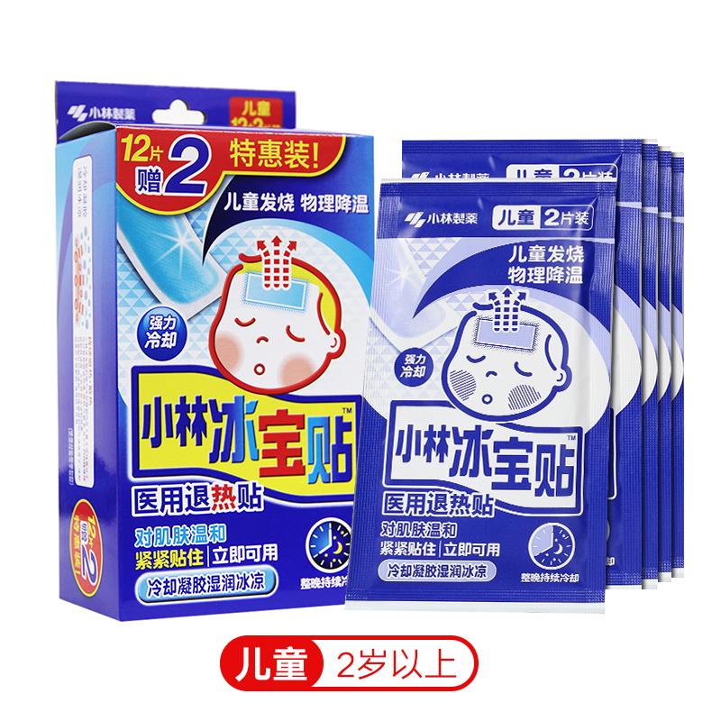 日本小林退热贴12片冰宝贴 婴幼儿童退烧贴正品医用物理降温贴