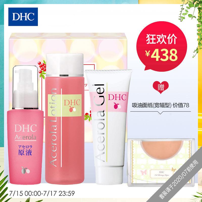 DHC櫻桃果明套裝 維C精華水潤白皙改善暗沉提亮膚色清爽保溼