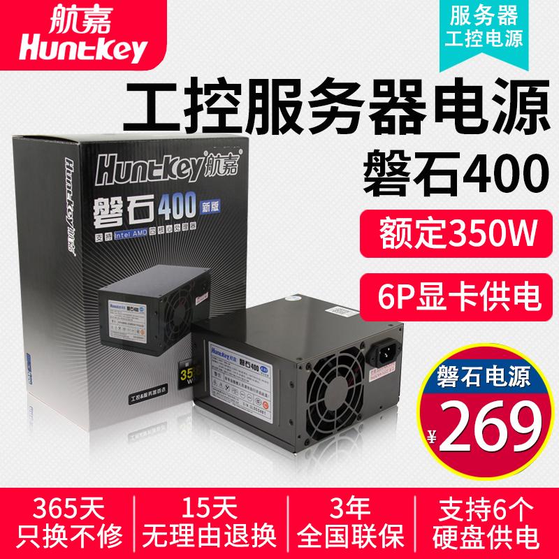 航嘉電源磐石400額定350W伺服器電源電腦電源桌上型電腦工控主機電源