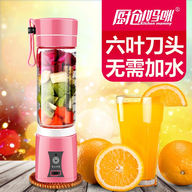 厨创妈咪 便携榨汁机电动迷你果汁杯充电式榨汁杯小型料理机辅食