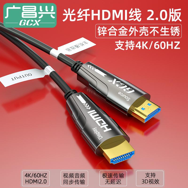 廣昌興2.0版光纖hdmi線 4K 60hz高清線HDR電腦投影儀電視機工程線