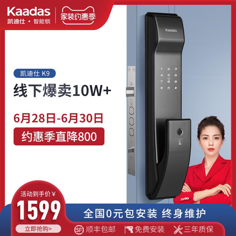 凯迪仕智能锁K9全自动指纹锁家用防盗门密码锁电子门锁磁卡感应锁