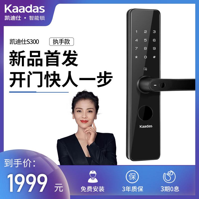 【新品首发】凯迪仕智能锁S300指纹锁电子门锁密码锁蓝牙APP锁