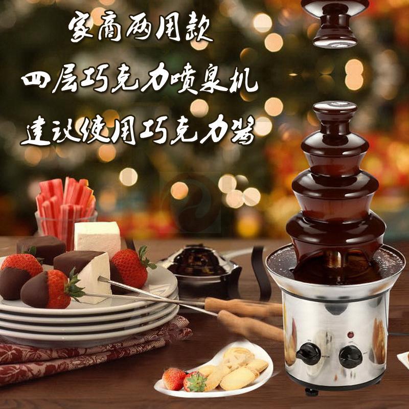 商用四层巧克力喷泉机瀑布火锅熔浆机 自带加热 DIY家用活动派对