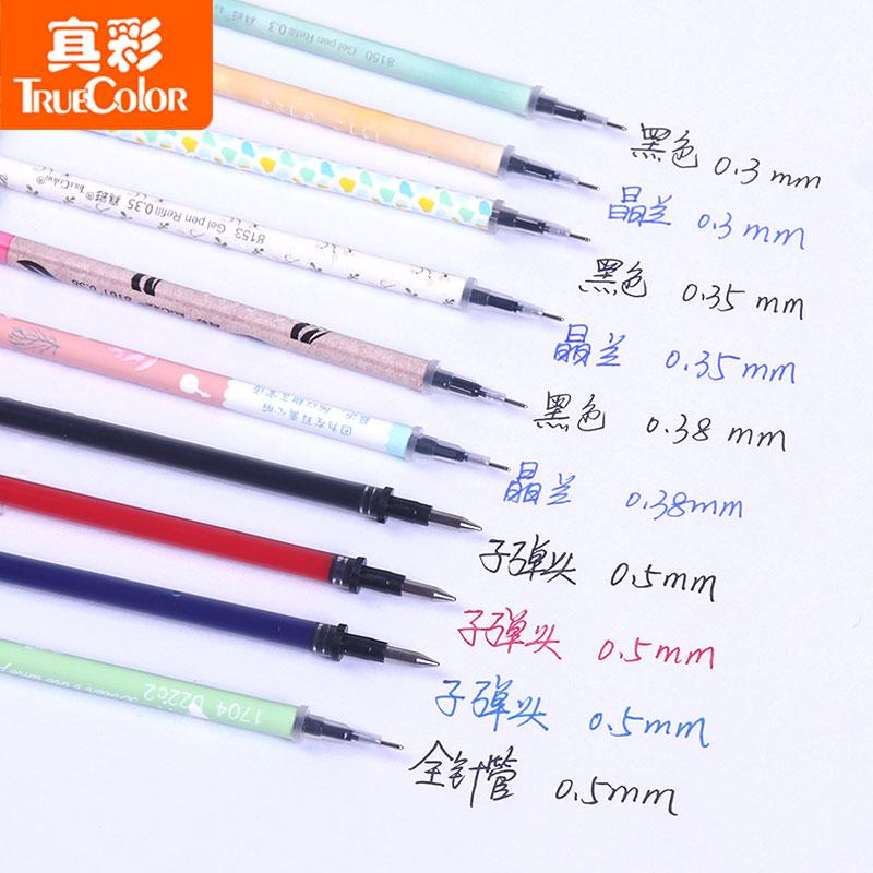 真彩中性笔芯水笔芯全针管子弹头黑蓝红色笔替芯0.5mm批发