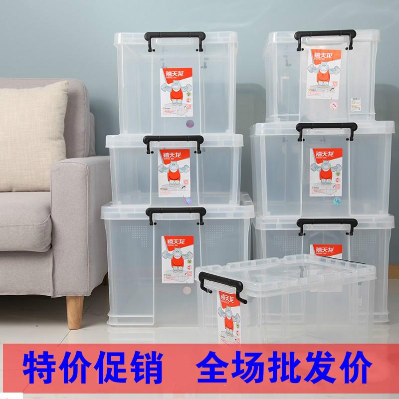 禧天龍大小號被子收納箱塑料透明收納盒有蓋衣服儲物箱整理箱