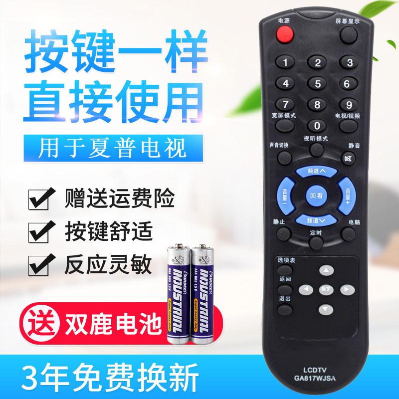 用於SHARP夏普LCD液晶電視機遙控器 GA817WJSA LCDTV 夏普遙控器