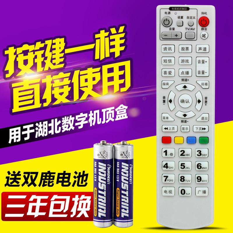 用於湖北數字電視廣電摩托羅拉/康佳/長虹/華為機頂盒遙控器