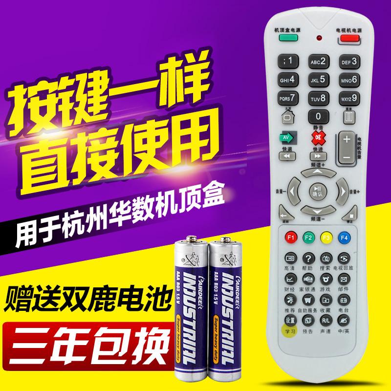 用於杭州華數網路機頂盒遙控器大華華為數源摩托羅拉帶電視機學習型