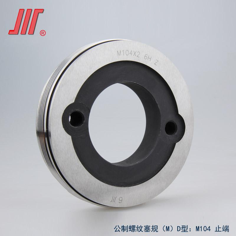 成量塞规M1.2-M3.5  6H 公制螺纹塞规/量规/通止