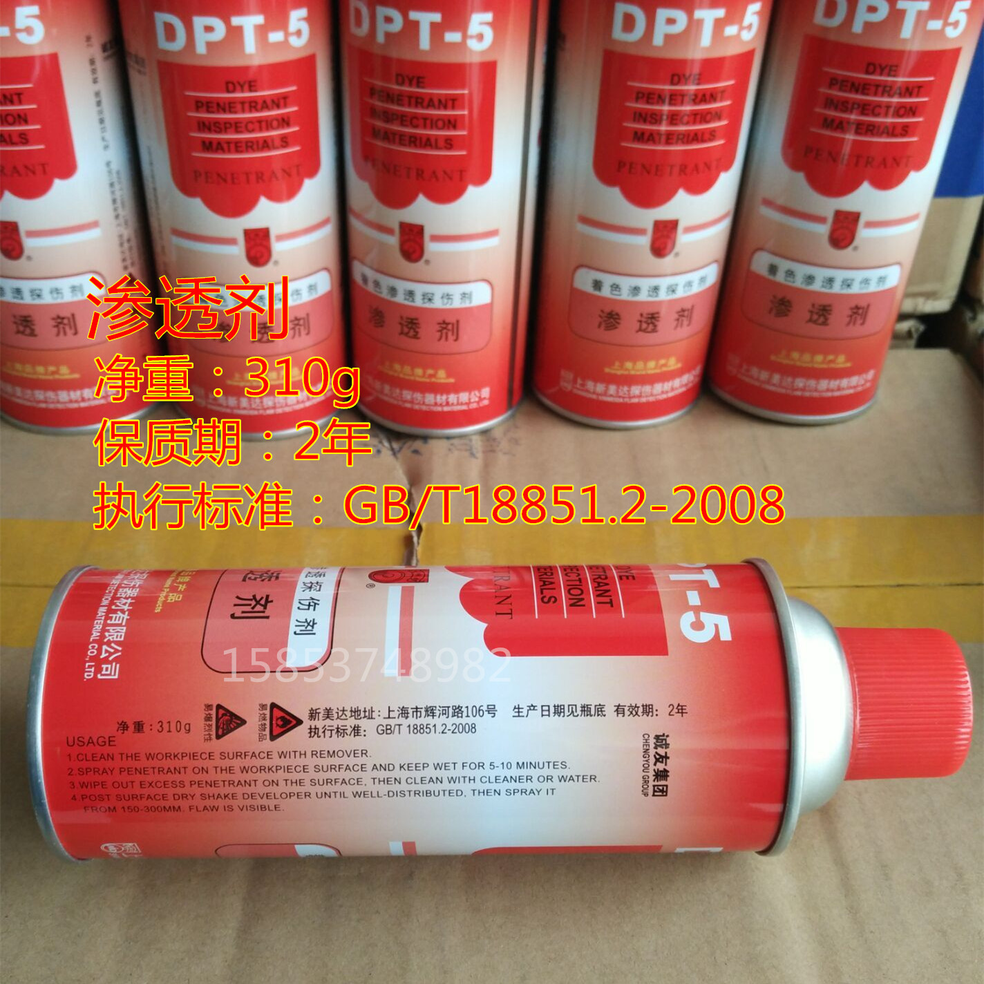 新美达DPT-5着色渗透探伤剂套装 显像剂/清洗剂/渗透剂原装正品