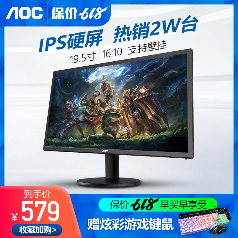 AOC 19寸顯示器I2080SW臺式19.5英寸高清IPS螢幕液晶辦公電腦監控顯示屏壁掛家用led護眼16:10廣視角1080P