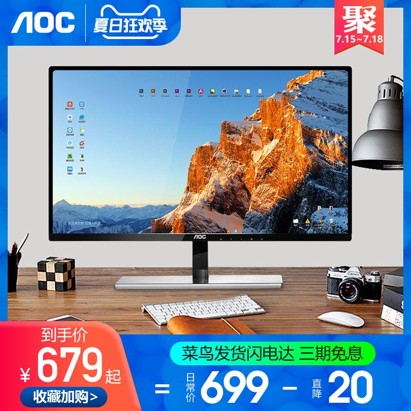 AOC顯示器22英寸 高清護眼IPS螢幕 無邊框21.5寸液晶電腦顯示屏19 I2279vw臺式家用HDMI ps4 超薄24