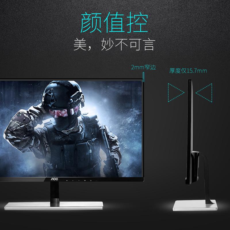 AOC显示器24 23英寸高清IPS屏幕无边框I2379V台式液晶电脑游戏吃鸡办公家用护眼不闪屏LED超薄广视角1080P