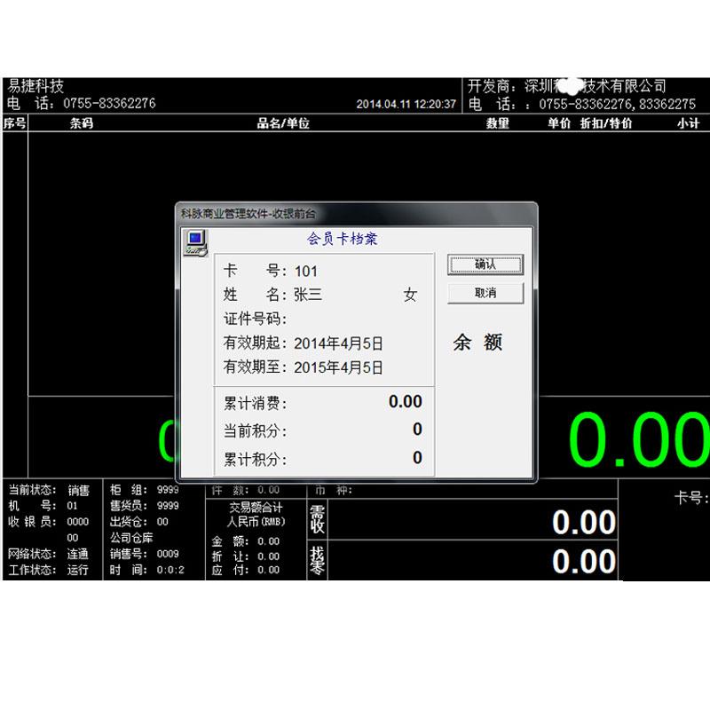 科脉进销存软件管理系统3.0/3.5支持单机网络超市收银软件包教会