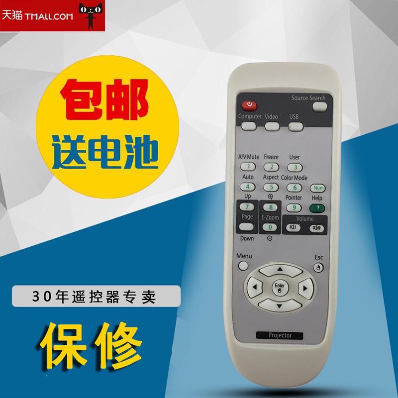 愛普生EPSON投影儀遙控器EB-C2050WN EB-C2040XN/C05S/EB-C1925W/EB-X8  EMP-6110