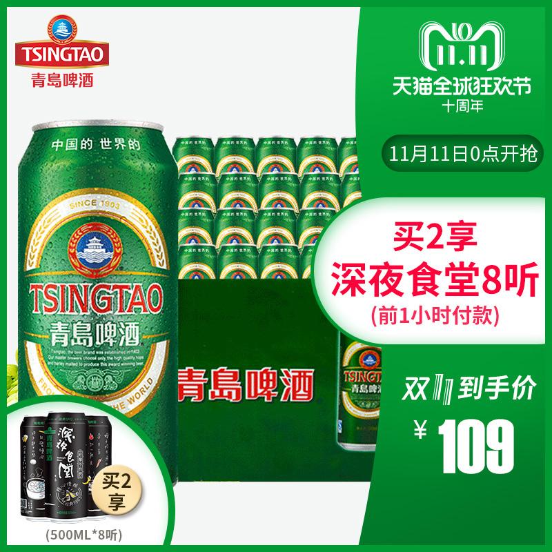 听青岛生产官方直营镇店整箱包邮 24 500ml 青岛啤酒经典啤酒