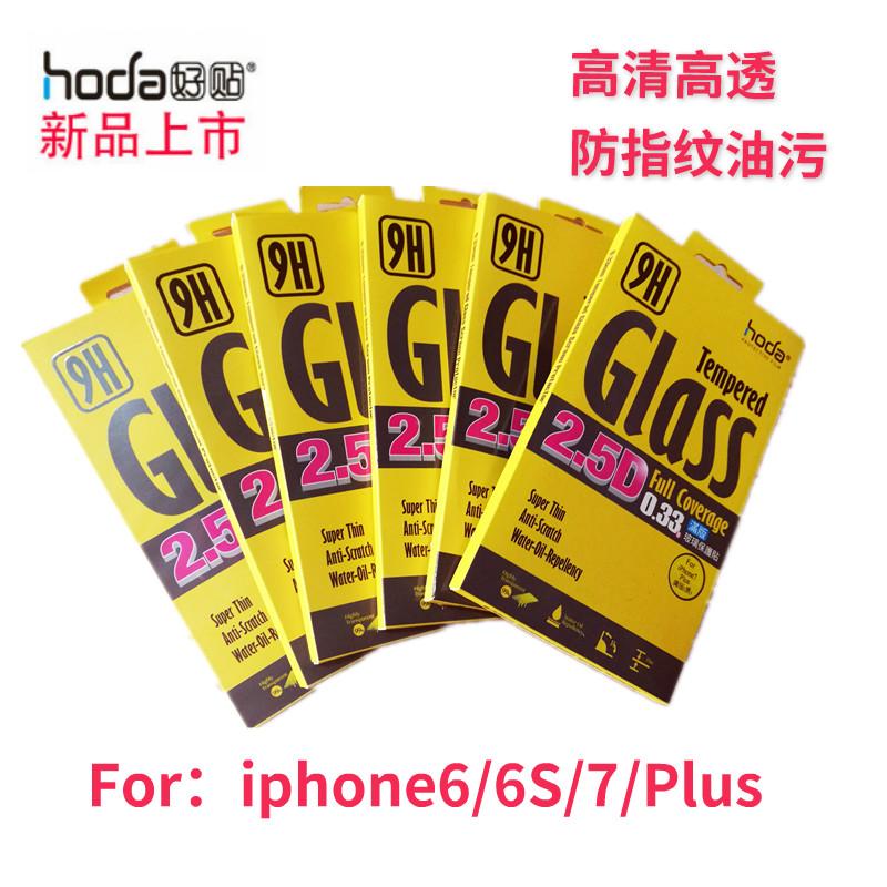 臺灣好貼hoda鋼化膜iphone 7p/8plus全屏6s手機xs Max防指紋xs/XR