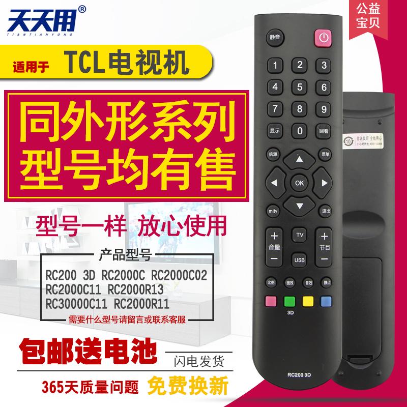 原裝正品天天用 TCL液晶電視機遙控器RC200 3D RC2000C11/C02 07DCI1/I2 801L 801C 260JC11/14 601JCI2 71S