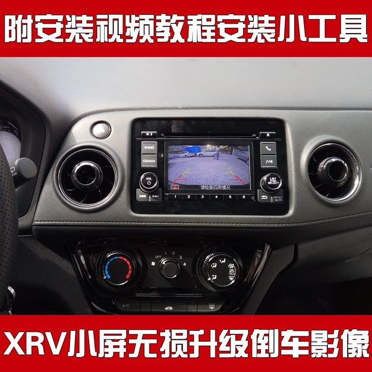 本田17款凌派杰德XRV高清倒车影像新凌派XRV专用带夜视防水摄像头