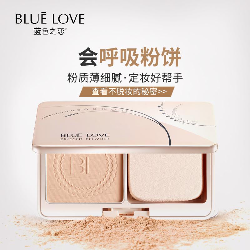 蓝色之恋干粉粉饼持久定妆控油修容散粉遮瑕防水干湿两用学生正品