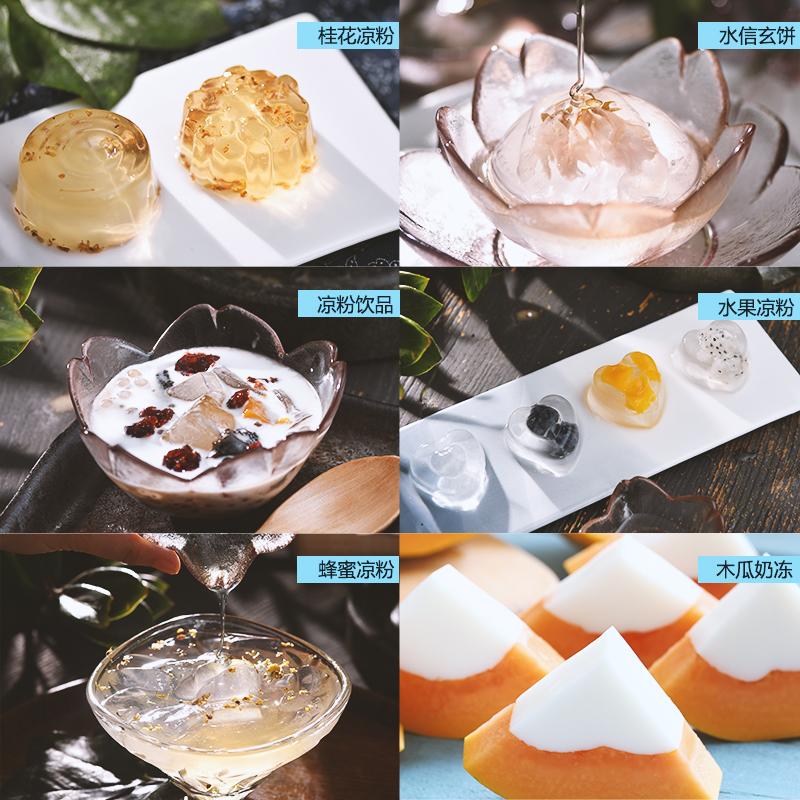 展艺白凉粉儿100g烧仙草冰粉龟苓膏珍珠奶茶芋圆果冻食用自制原料的细节图片3