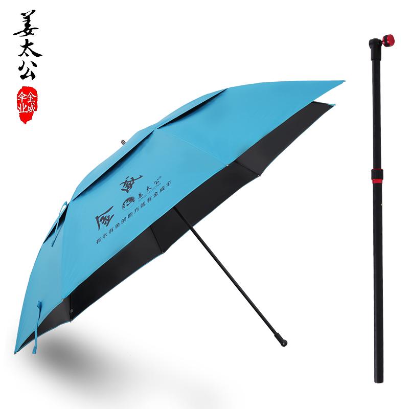 米万向防雨双层防晒  米折叠超轻渔具遮阳伞 2 金威姜太公垂钓鱼伞 2.2