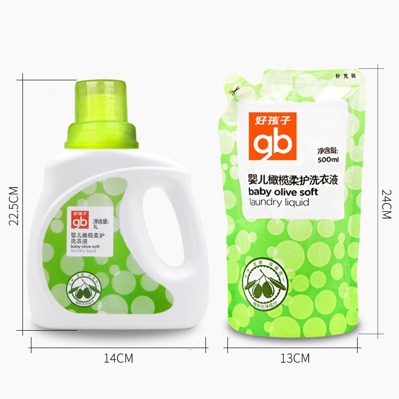 gb好孩子婴儿橄榄洗衣液1500ML组合装宝宝尿片洗涤儿童植物洗衣液