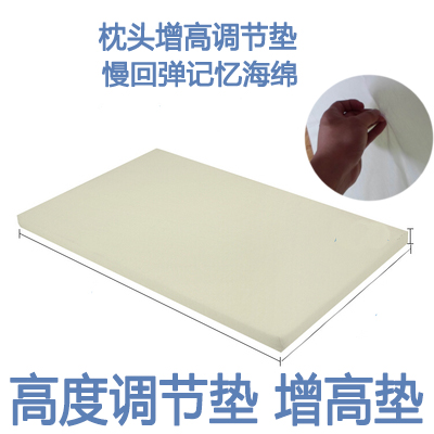 慢回彈調節墊 記憶枕增高墊 記憶棉護頸枕加高墊 枕頭高度調節墊