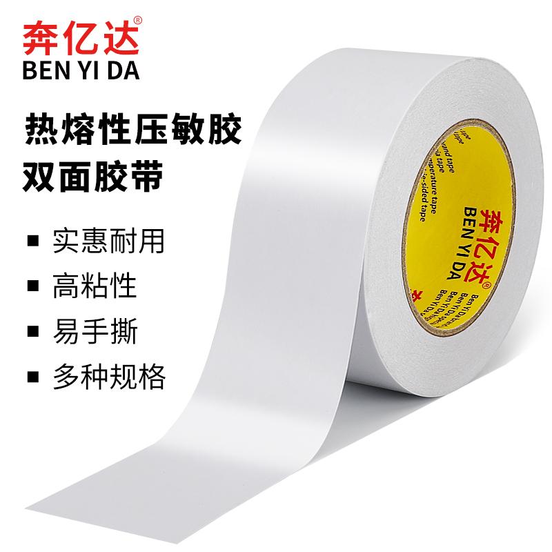双面胶带平台白色棉纸双面胶