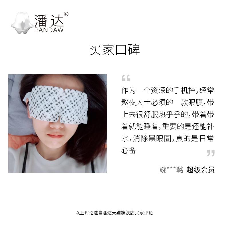 【买1送1】潘达蒸汽热敷熊猫眼罩5片睡眠护眼去缓解眼疲劳黑眼圈