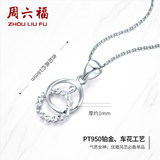 Saturday Fu platinum pendant female love PT950 platinum jewelry genuine can be equipped with necklace fashion wild pendant