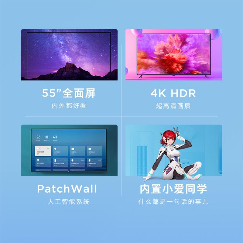清液晶电视机官方旗舰 4k 智能平板家用液晶 全面屏 E55X 电视 小米