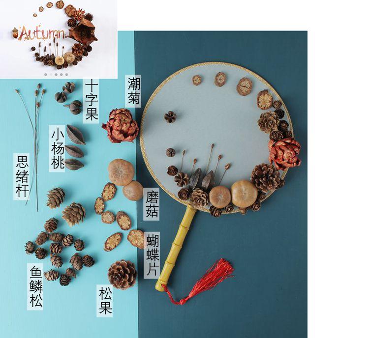 手工团扇材料包古风 材料花艺亲子母亲节活动沙龙永生花 DIY 干花