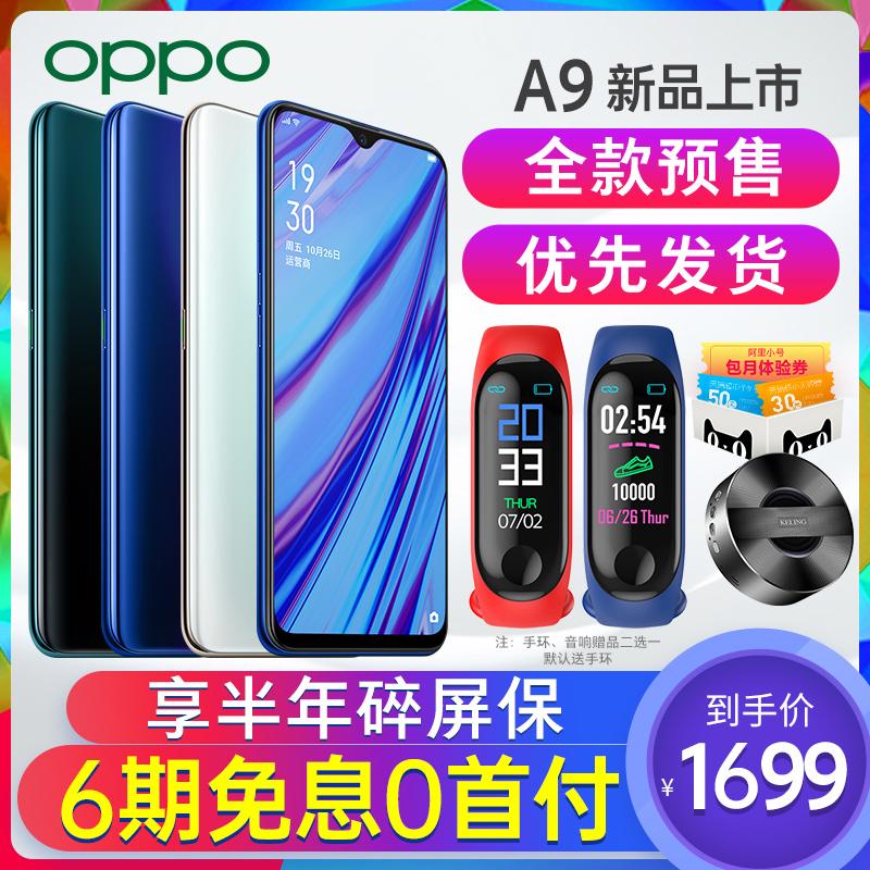 oppo 限量版超薄 oppo a7x r15x a73 a3 a1 r11s 手机全新机 oppor15 a77 a83 a5 新品 oppo A9 OPPO 新款上市