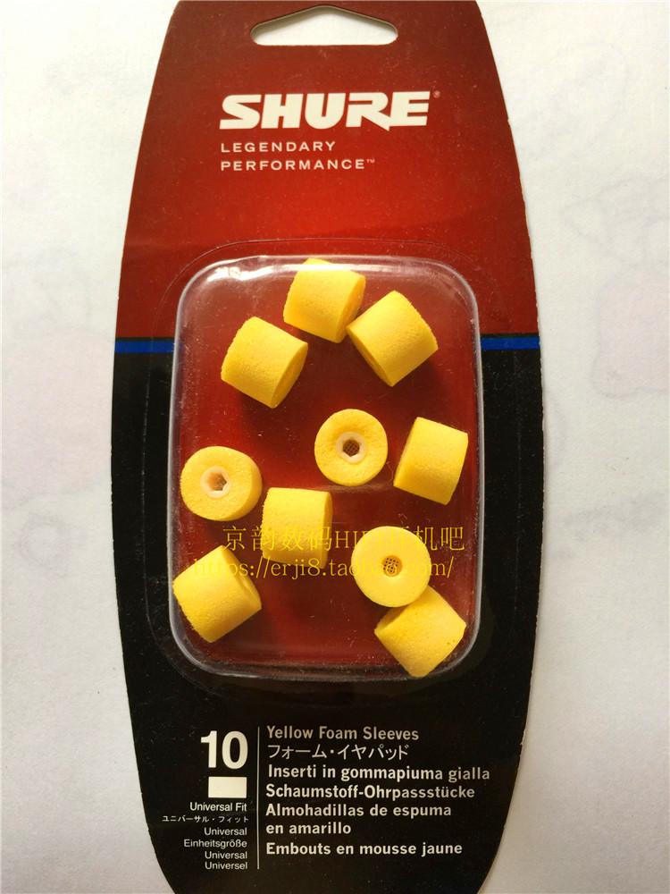 舒爾原裝盒裝正品 黑海綿 黃海綿 矽膠套 三節套SE535  W4 W40用