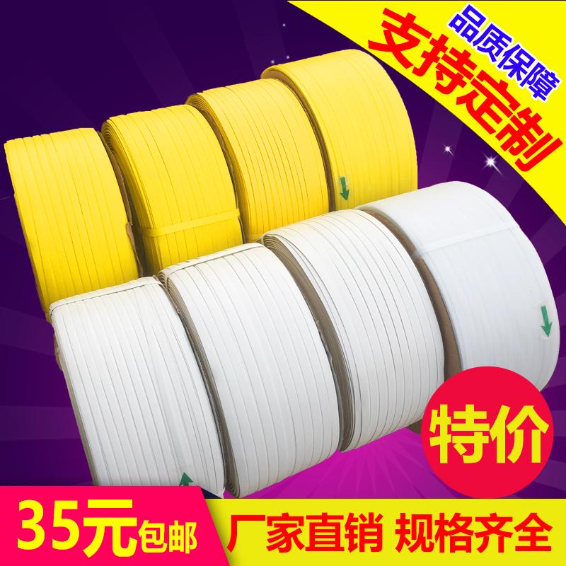 打包带手工包装带pp塑料带条白色透明捆绑带半自动手用机用全自动