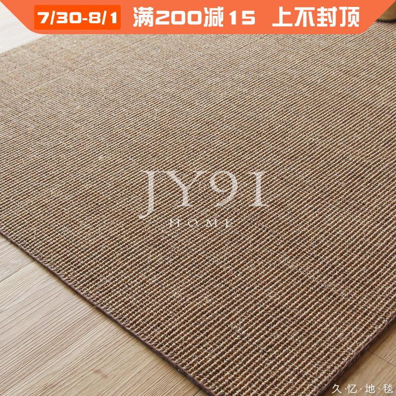 久憶進口手工縫邊劍麻地毯地墊客廳茶几書房茶室餐廳麻編門墊定製